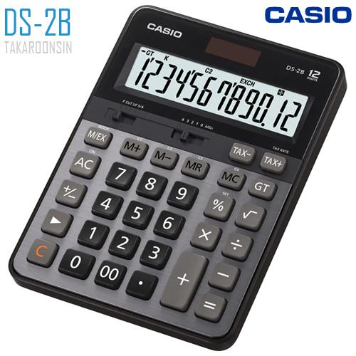 เครื่องคิดเลข CASIO 10 หลัก DS-2B แบบมีฟังส์ชั่น - HEAVY DUTY