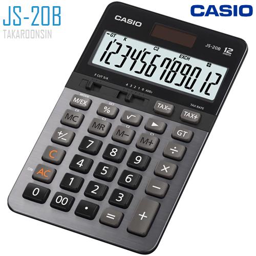เครื่องคิดเลข CASIO 12 หลัก JS-20B แบบมีฟังส์ชั่น - HEAVY DUTY