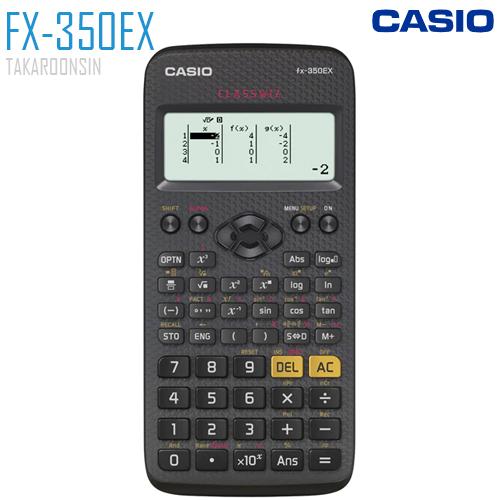 เครื่องคิดเลขวิทยาศาสตร์ CASIO รุ่น FX-350EX