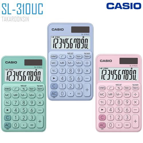 เครื่องคิดเลข CASIO 10 หลัก SL-310UC แบบสีสัน (สีเขียว/สีน้ำเงินอ่อน/สีชมพู)