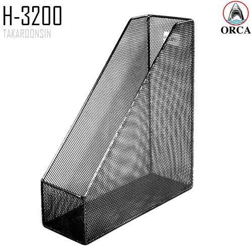 กล่องจุลสารชนิดลวด กล่องเหล็ก MAGAZINE ORCA H-3200