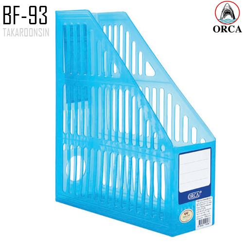 กล่องจุลสารพลาสติก ORCA BF-93 ชนิดใส
