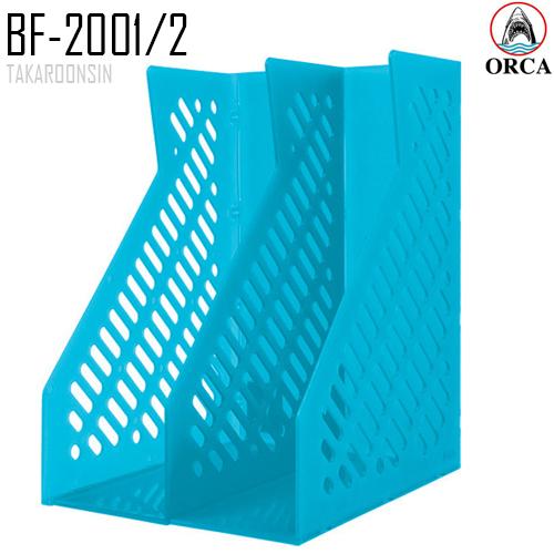 กล่องจุลสารพลาสติก 2 ช่อง ORCA BF-2001/2