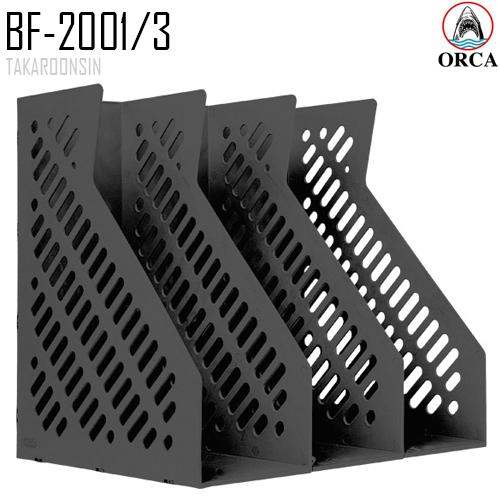 กล่องจุลสารพลาสติก 3 ช่อง ORCA BF-2001/3
