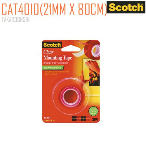 เทปกาวสองหน้าใส 21 มม.x 80 ซม. SCOTCH 4010