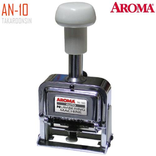 เครื่องตีเบอร์ 10 หลัก AROMA AN-10