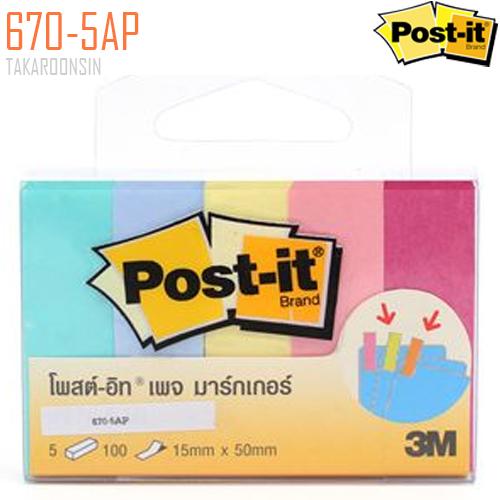 โพสต์-อิท เพจมาร์กเกอร์ 670-5AP (1.2x2 นิ้ว) สีพาสเทล POST-IT