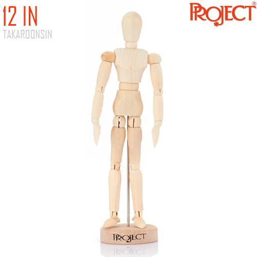 หุ่นไม้จำลอง 12 นิ้ว Project