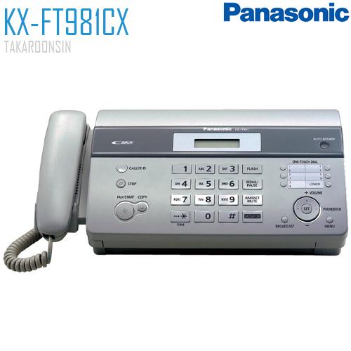 เครื่องโทรสาร Panasonic KX-FT981CX