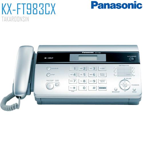 เครื่องโทรสาร Panasonic KX-FT983CX
