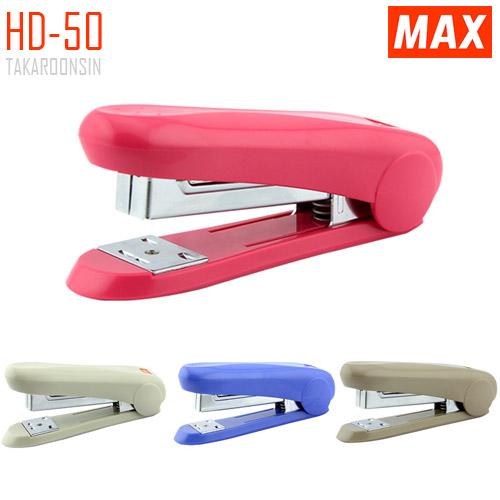 เครื่องเย็บกระดาษ ขนาดกลาง MAX HD-50