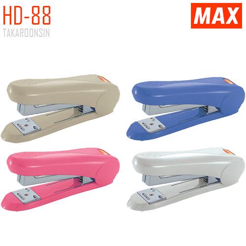 เครื่องเย็บกระดาษ ขนาดกลาง MAX HD-88
