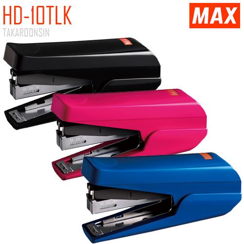 เครื่องเย็บกระดาษ ขนาดเล็ก MAX HD-10TLK