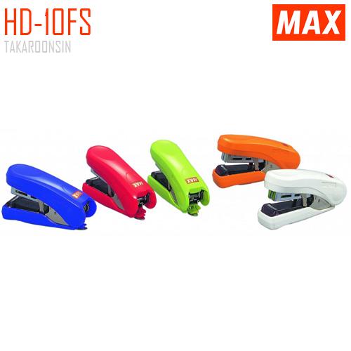 เครื่องเย็บกระดาษ ขนาดเล็ก MAX HD-10FS
