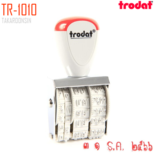 ตรายางวันที่ ภาษาไทย(เลขไทย) TRODAT TR-1010