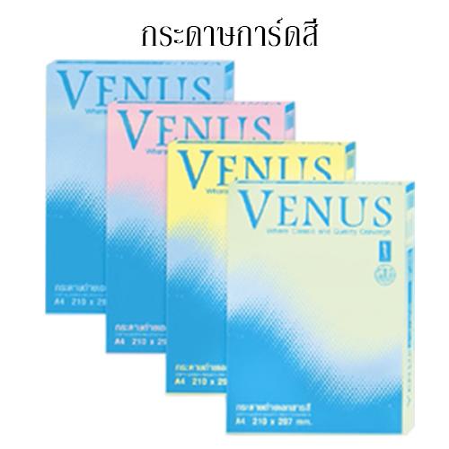 กระดาษการ์ดสี VENUS 150 แกรม