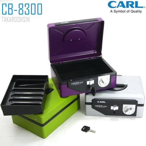กล่องเก็บเงิน CARL CB-8300