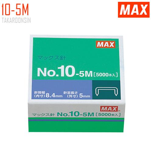 ลวดเย็บกระดาษ MAX 10-5M