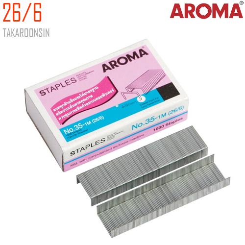 ลวดเย็บกระดาษ AROMA 26/6 (35)