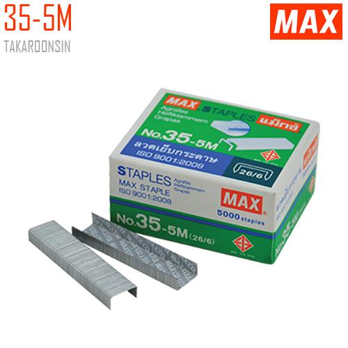 ลวดเย็บกระดาษ MAX 35-5M