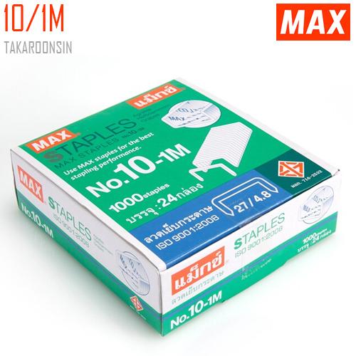 ลวดเย็บกระดาษ MAX 10-1M