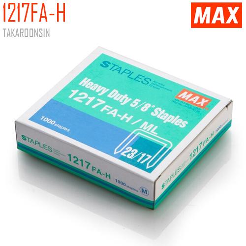 ลวดเย็บกระดาษ MAX 1217-FA-H