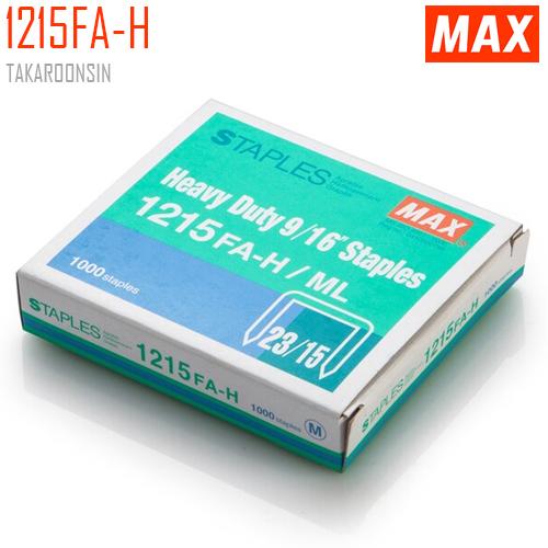 ลวดเย็บกระดาษ MAX 1215-FA-H