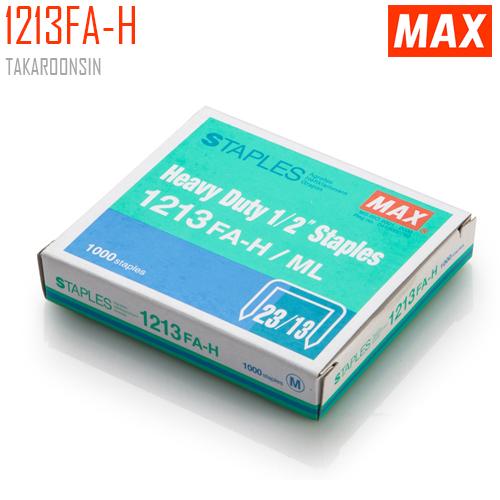 ลวดเย็บกระดาษ MAX 1213-FA-H
