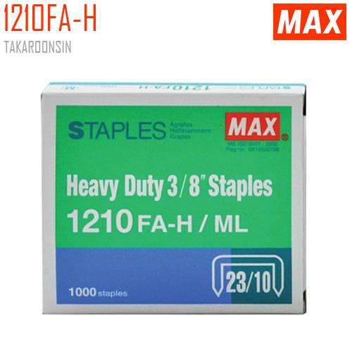 ลวดเย็บกระดาษ MAX 1210-FA-H