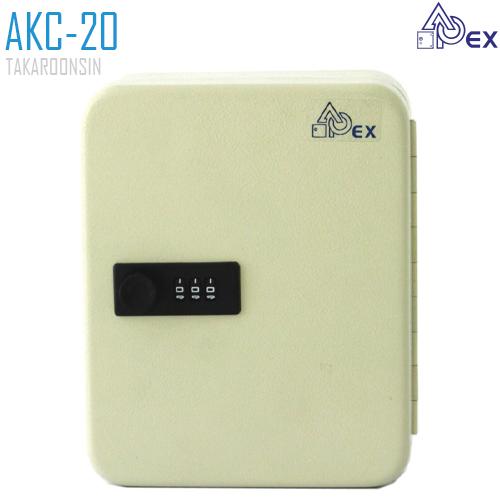 ตู้เก็บกุญแจ APEX AKC-20 (20 ชุด)