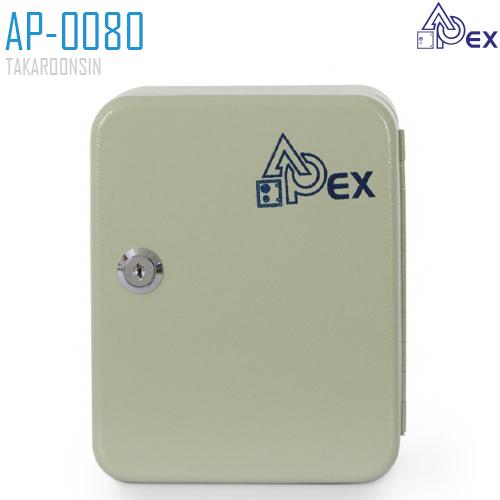 ตู้เก็บกุญแจ APEX AP-0080 (20 ชุด)