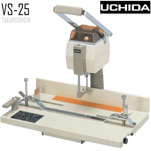 เครื่องเจาะกระดาษไฟฟ้า UCHIDA VS-25
