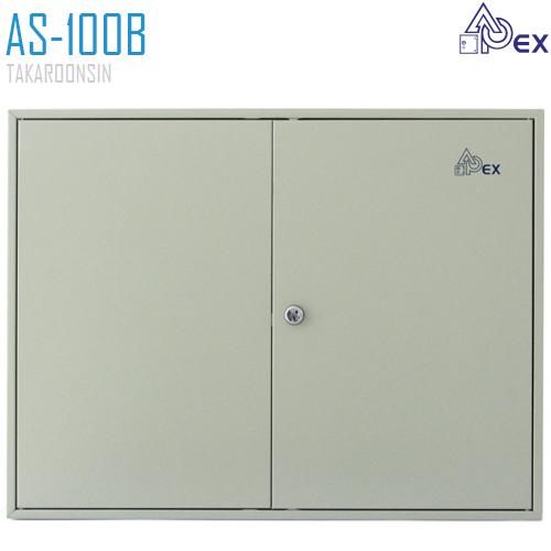 ตู้เก็บกุญแจ APEX AS-100B (100 ชุด)