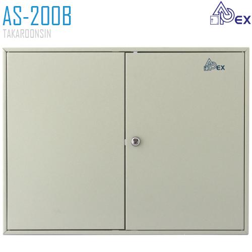 ตู้เก็บกุญแจ APEX AS-200B (200 ชุด)