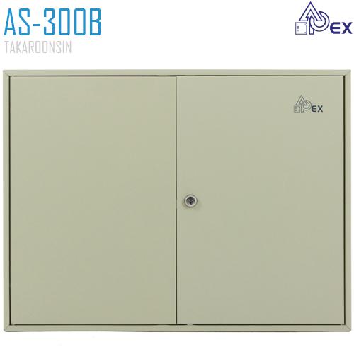ตู้เก็บกุญแจ APEX AS-300B (300 ชุด)