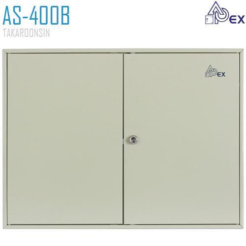 ตู้เก็บกุญแจ APEX AS-400B (400 ชุด)