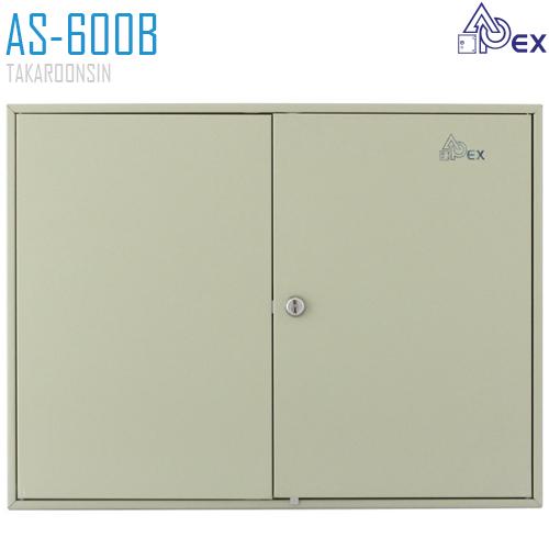ตู้เก็บกุญแจ APEX AS-600B (600 ชุด)