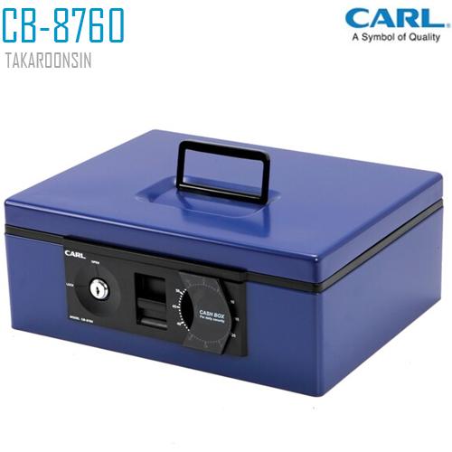 กล่องเก็บเงิน CARL CB-8760