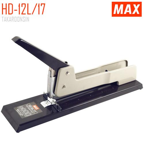เครื่องเย็บกระดาษ MAX HD-12L/17 ขนาดใหญ่