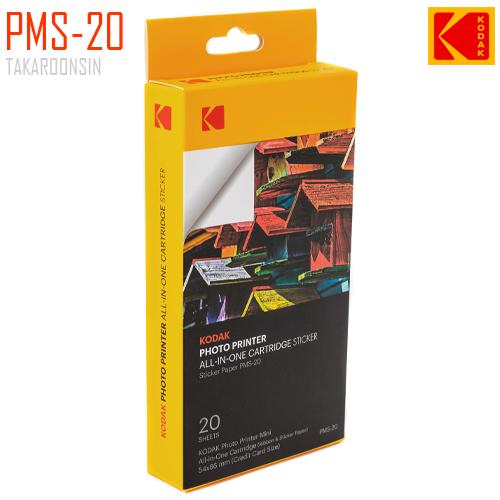 KODAK PMS-20