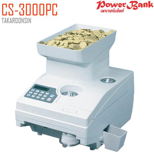 เครื่องนับเหรียญ Power Bank CS-3000PC