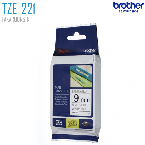 เทปพิมพ์ฉลาก 9 มิล BROTHER TZE-221 (พื้นเทปสีขาว ตัวอักษรสีดำ)