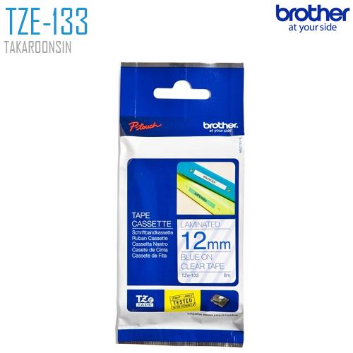 เทปพิมพ์ฉลาก 12 มิล BROTHER TZE-133 (พื้นเทปสีใส ตัวอักษรสีน้ำเงิน)