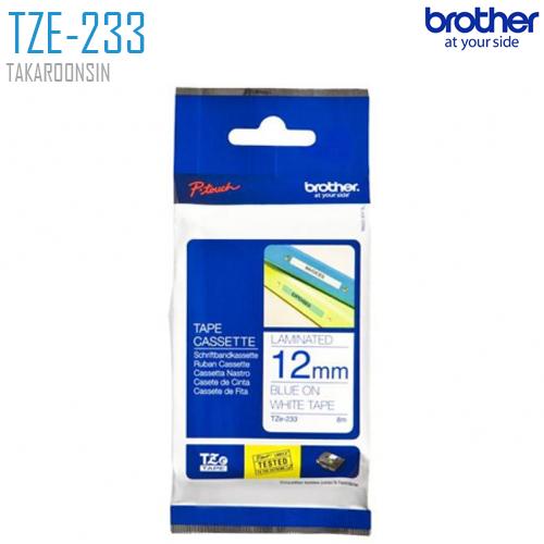 เทปพิมพ์ฉลาก 12 มิล BROTHER TZE-233 (พื้นเทปสีขาว ตัวอักษรสีน้ำเงิน)