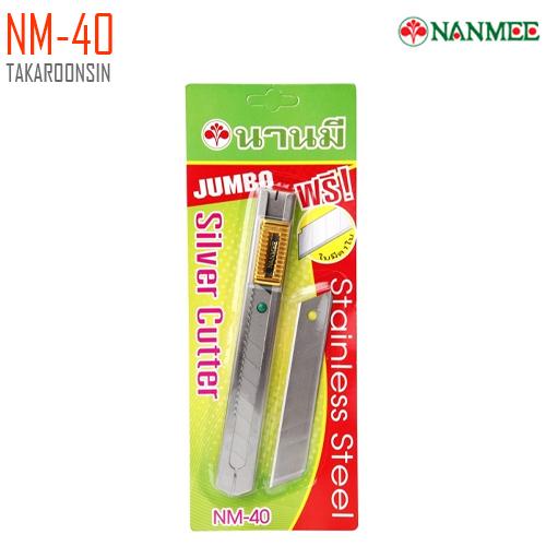 มีดคัตเตอร์ NANMEE Jumbo Cutter Knife NM-40 (18 mm)