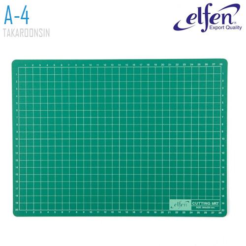 แผ่นยางรองตัด A4 (20x30 ซม.) Elfen