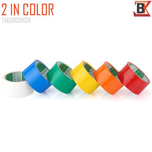 เทป OPP 2 นิ้ว x 36 หลา BK OPP TAPE ชนิดสี