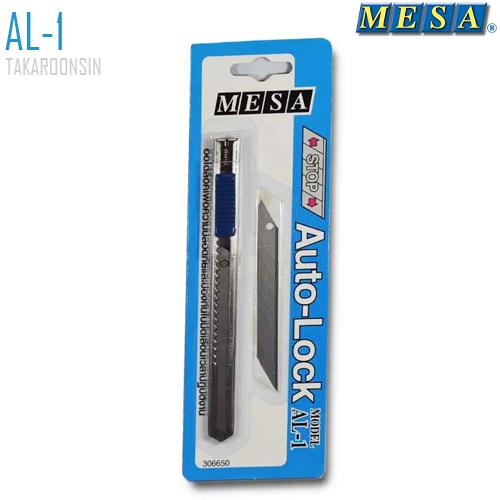 มีดคัตเตอร์ขนาดเล็ก MESA AL-1