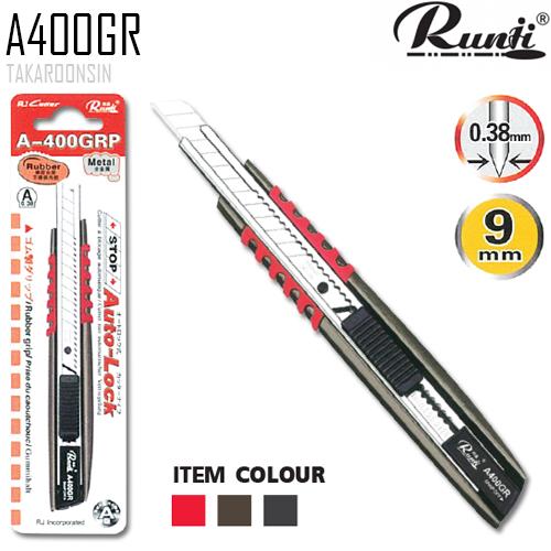 มีดคัตเตอร์ขนาดเล็ก RUNJI A400GR (9mm)