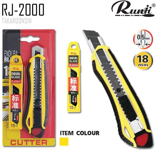 มีดคัตเตอร์ขนาดใหญ่ RUNJI RJ-2000 (18mm)